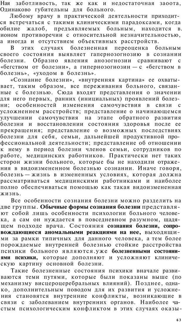 PDF. Клиническая психология. Лакосина Н. Д. Страница 61. Читать онлайн