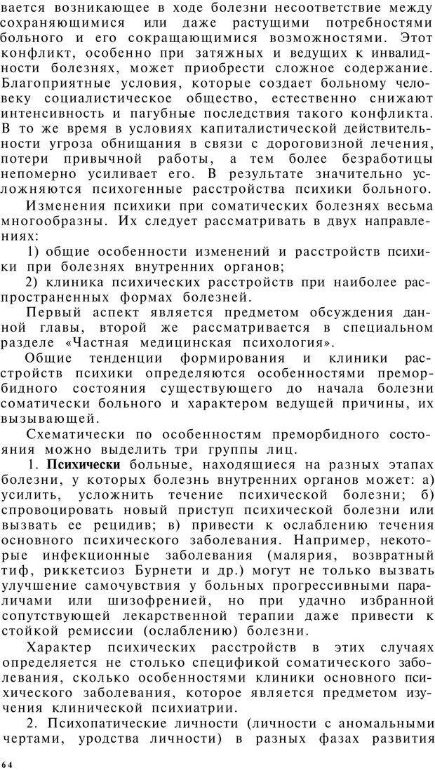 PDF. Клиническая психология. Лакосина Н. Д. Страница 62. Читать онлайн
