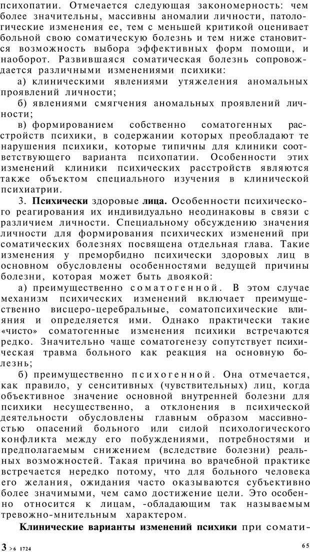 PDF. Клиническая психология. Лакосина Н. Д. Страница 63. Читать онлайн