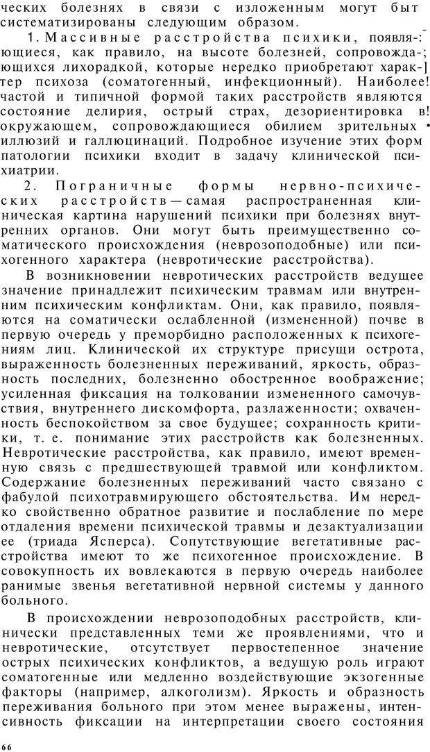 PDF. Клиническая психология. Лакосина Н. Д. Страница 64. Читать онлайн