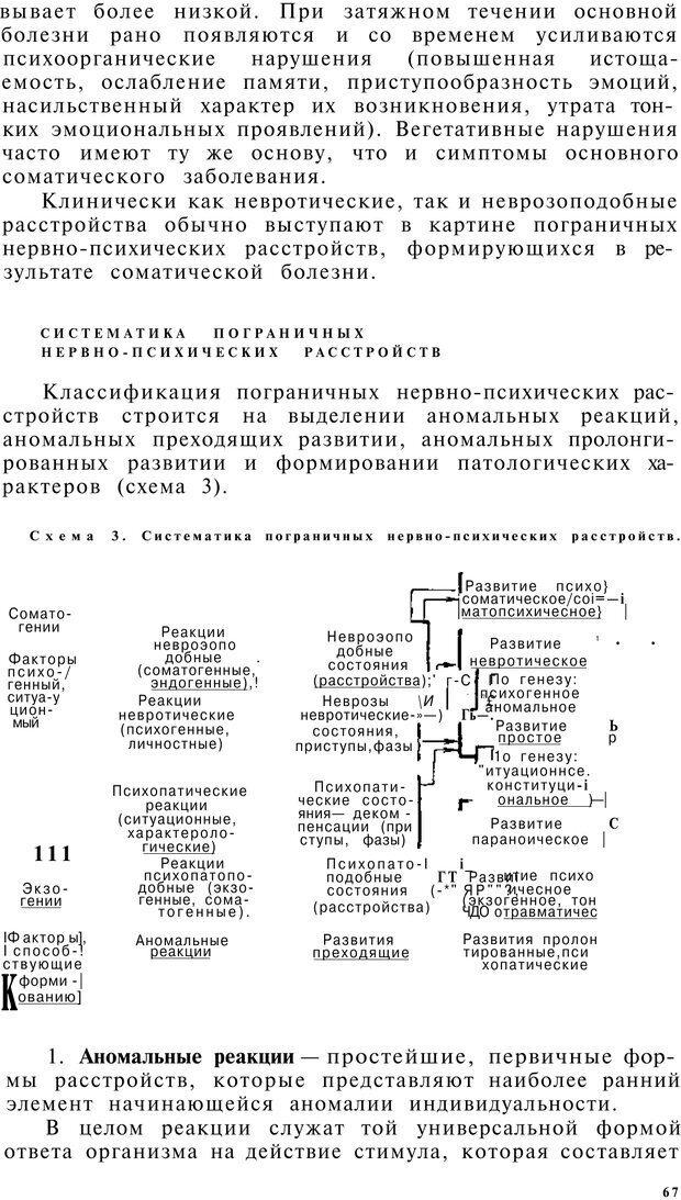 PDF. Клиническая психология. Лакосина Н. Д. Страница 65. Читать онлайн
