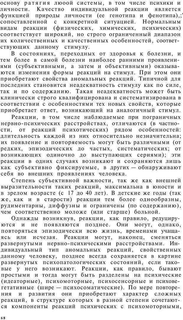 PDF. Клиническая психология. Лакосина Н. Д. Страница 66. Читать онлайн