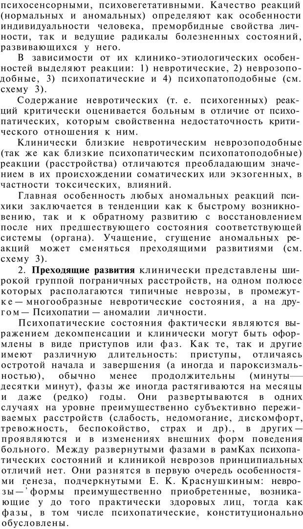 PDF. Клиническая психология. Лакосина Н. Д. Страница 67. Читать онлайн