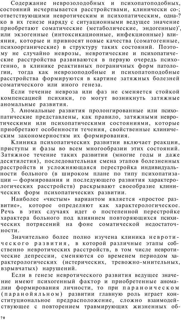 PDF. Клиническая психология. Лакосина Н. Д. Страница 68. Читать онлайн
