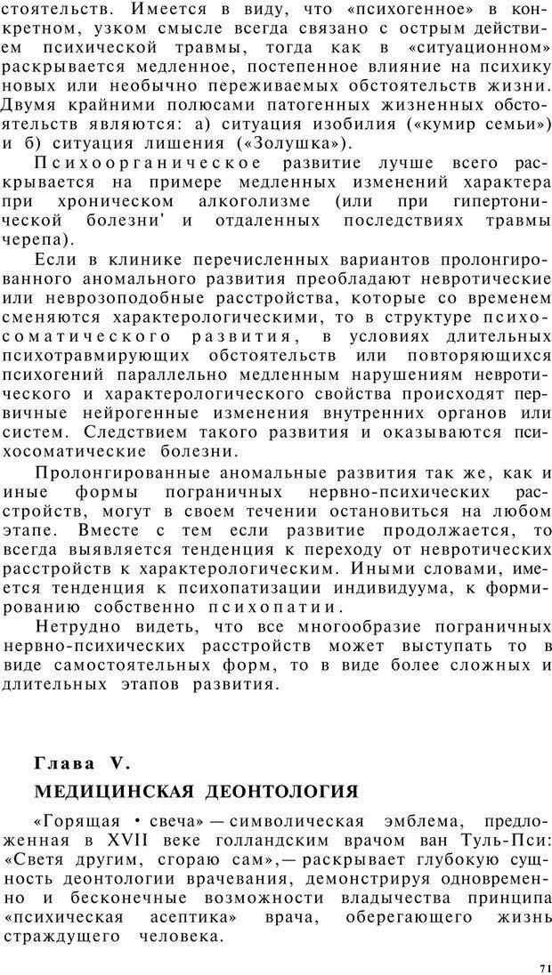 PDF. Клиническая психология. Лакосина Н. Д. Страница 69. Читать онлайн