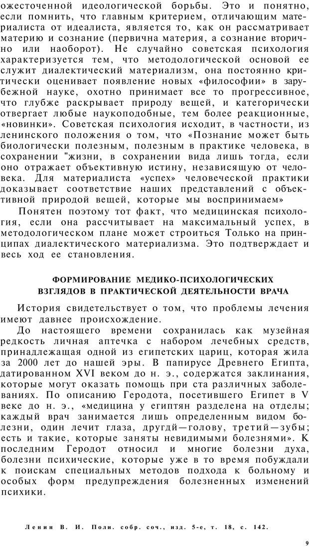 PDF. Клиническая психология. Лакосина Н. Д. Страница 7. Читать онлайн