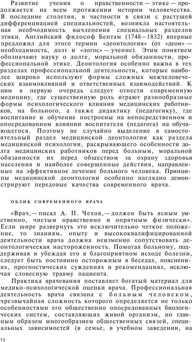 PDF. Клиническая психология. Лакосина Н. Д. Страница 70. Читать онлайн