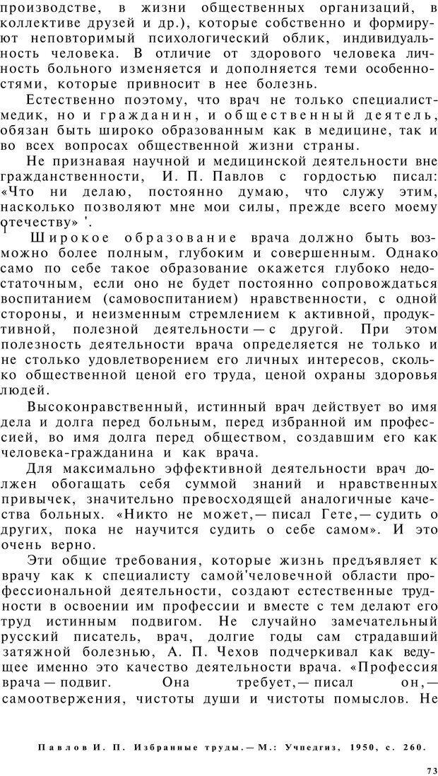 PDF. Клиническая психология. Лакосина Н. Д. Страница 71. Читать онлайн