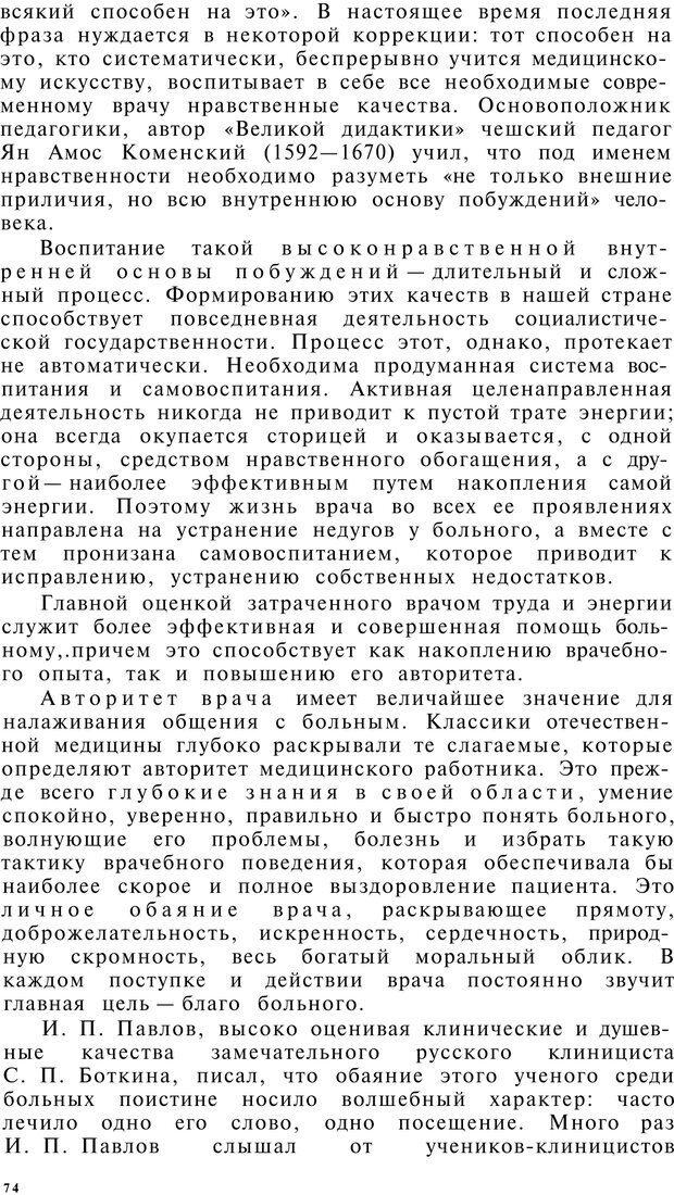 PDF. Клиническая психология. Лакосина Н. Д. Страница 72. Читать онлайн