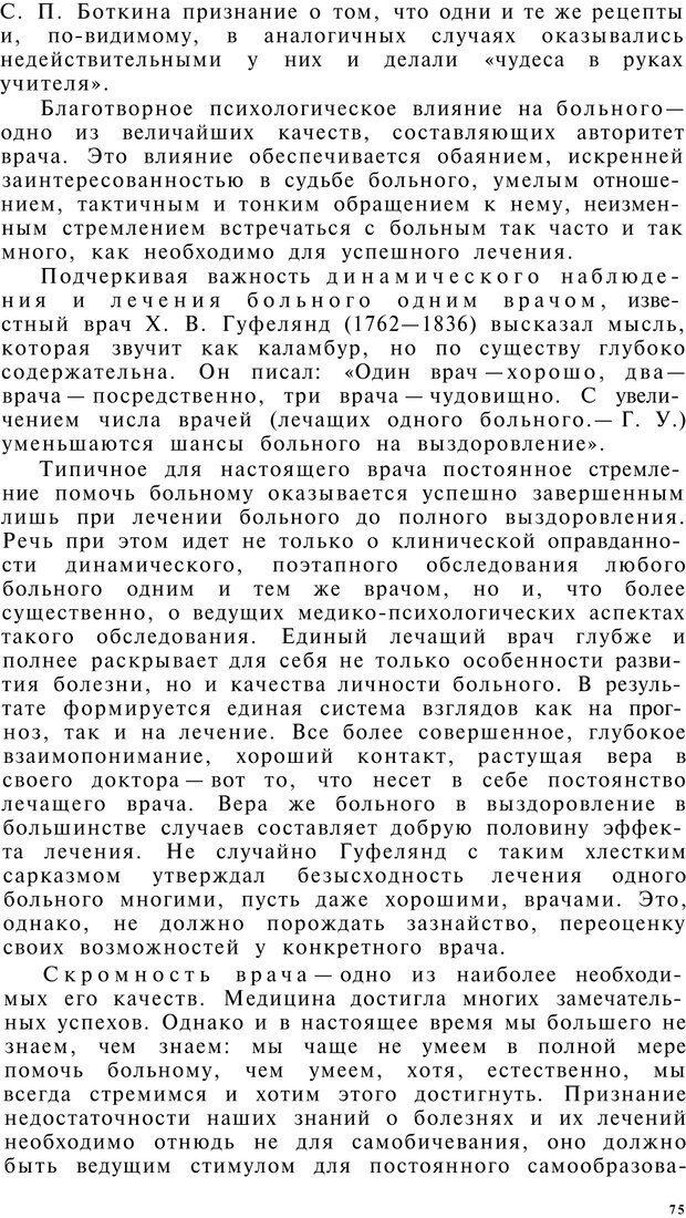 PDF. Клиническая психология. Лакосина Н. Д. Страница 73. Читать онлайн
