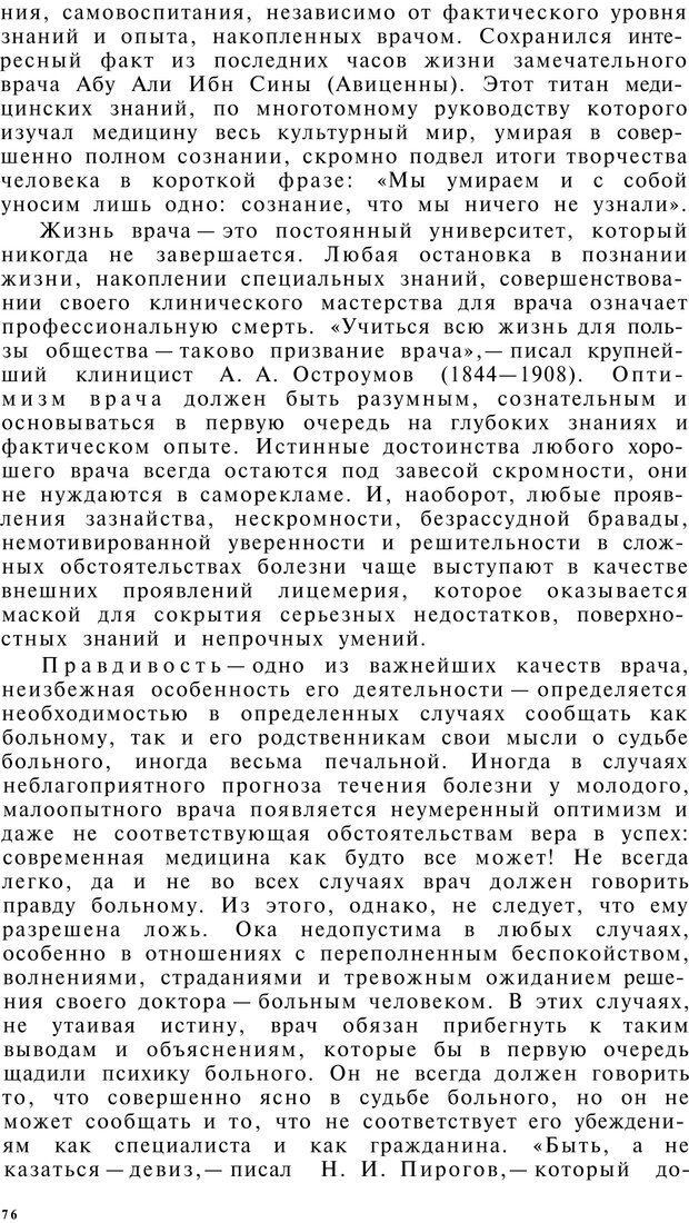 PDF. Клиническая психология. Лакосина Н. Д. Страница 74. Читать онлайн