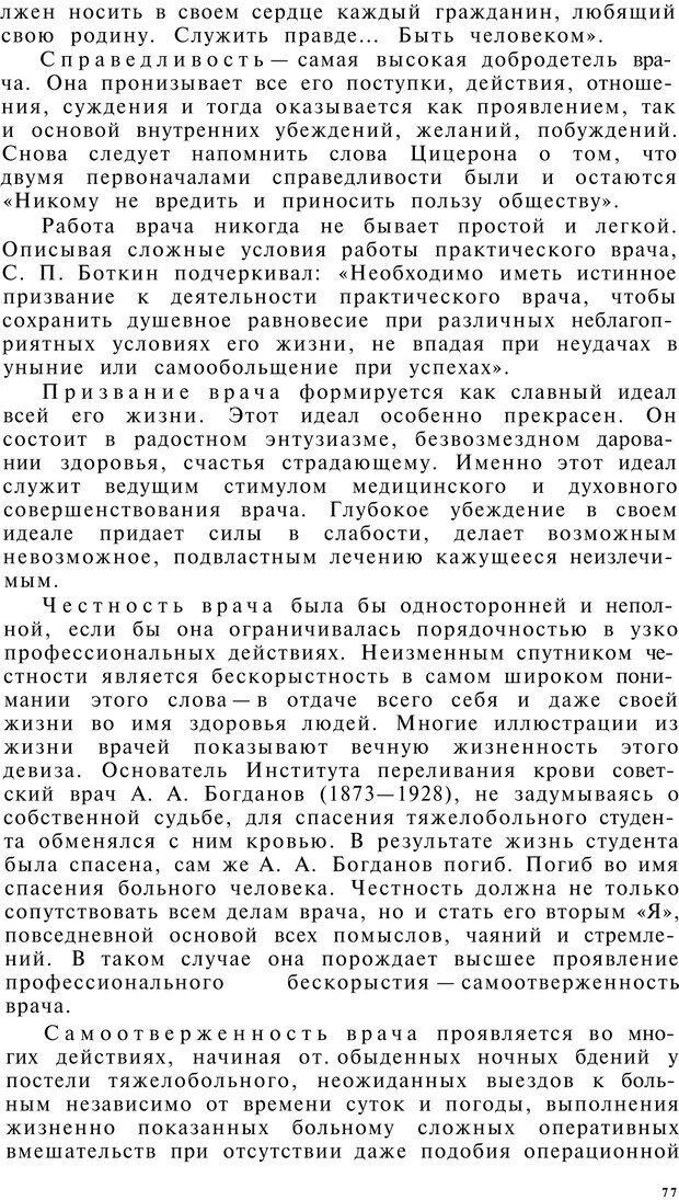PDF. Клиническая психология. Лакосина Н. Д. Страница 75. Читать онлайн