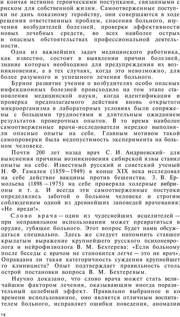 PDF. Клиническая психология. Лакосина Н. Д. Страница 76. Читать онлайн