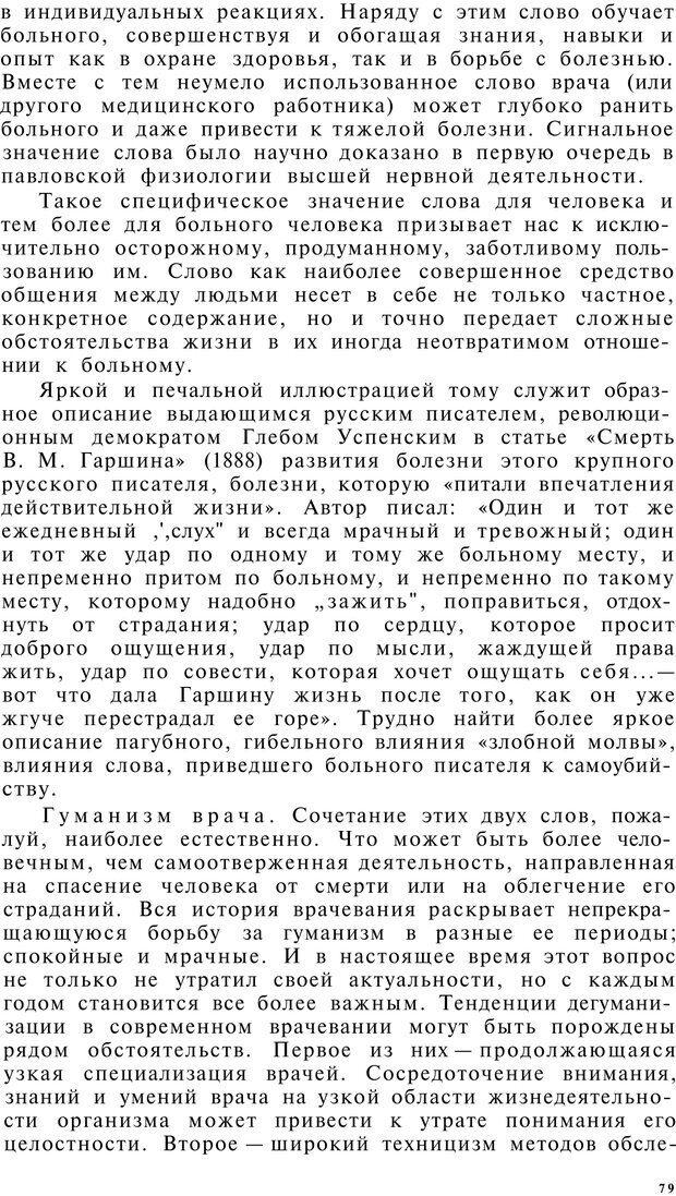 PDF. Клиническая психология. Лакосина Н. Д. Страница 77. Читать онлайн
