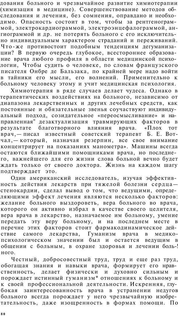 PDF. Клиническая психология. Лакосина Н. Д. Страница 78. Читать онлайн