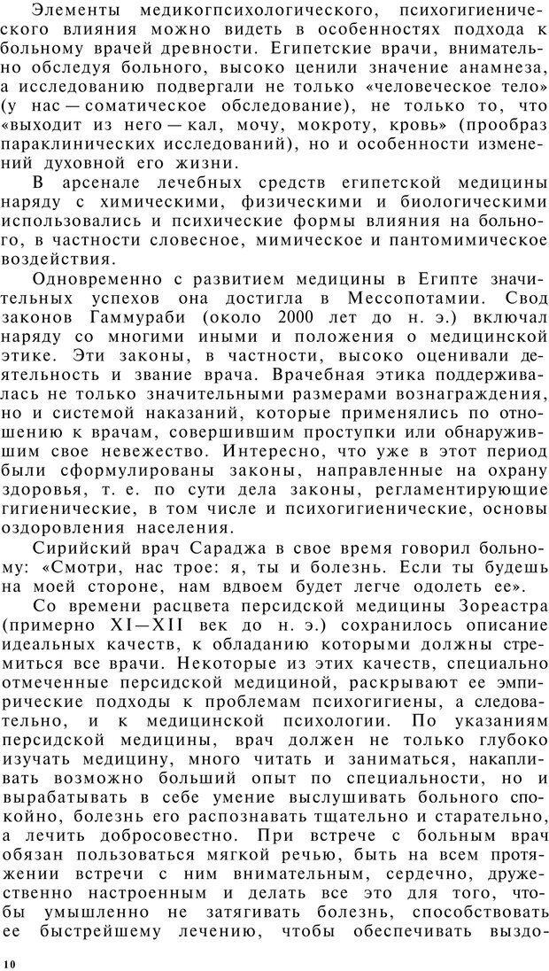 PDF. Клиническая психология. Лакосина Н. Д. Страница 8. Читать онлайн