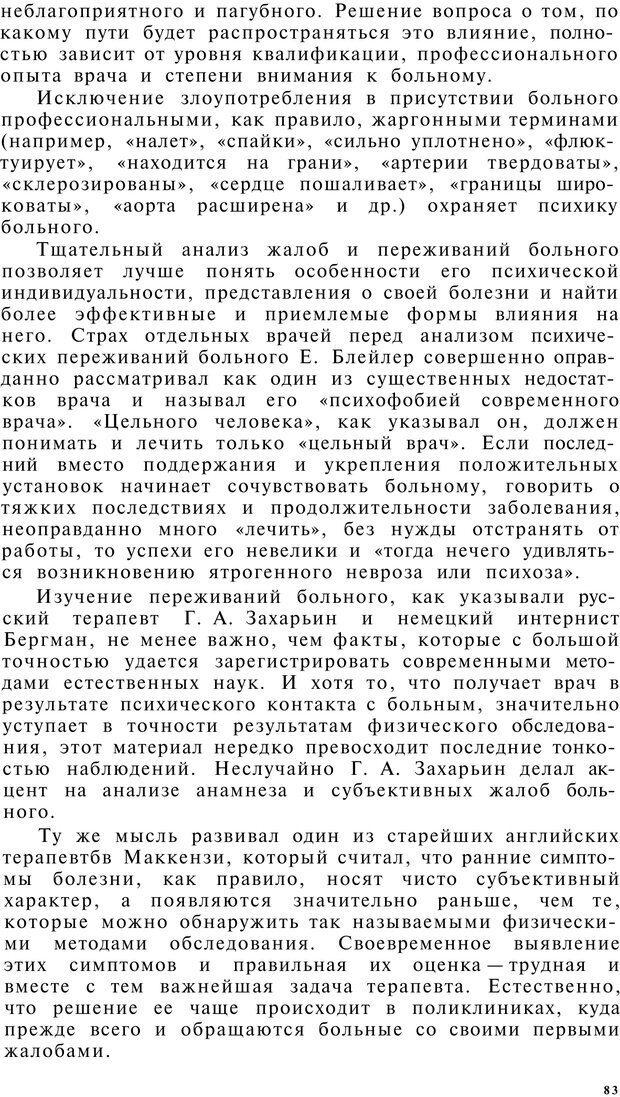 PDF. Клиническая психология. Лакосина Н. Д. Страница 81. Читать онлайн