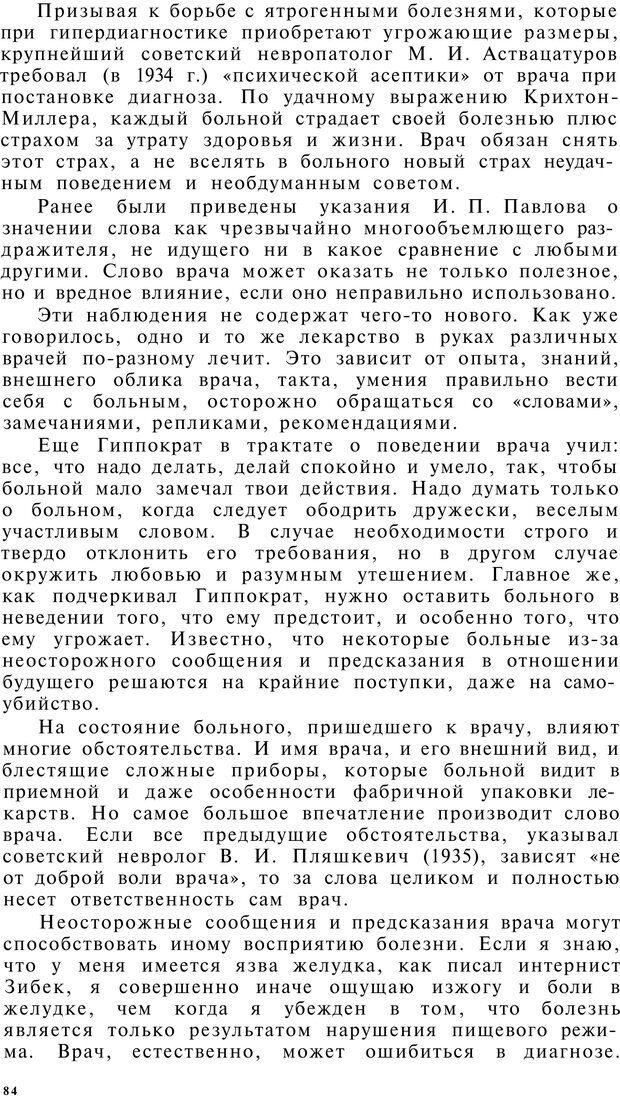 PDF. Клиническая психология. Лакосина Н. Д. Страница 82. Читать онлайн