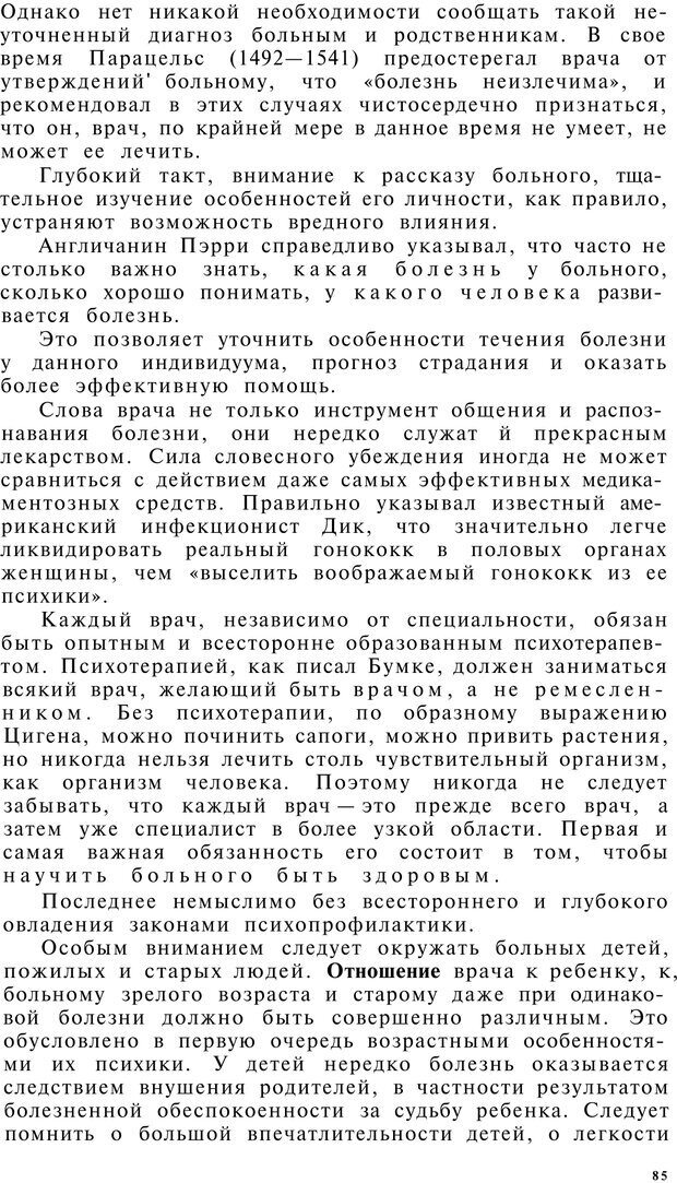 PDF. Клиническая психология. Лакосина Н. Д. Страница 83. Читать онлайн