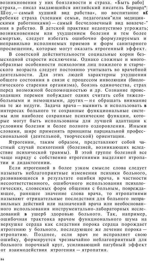 PDF. Клиническая психология. Лакосина Н. Д. Страница 84. Читать онлайн