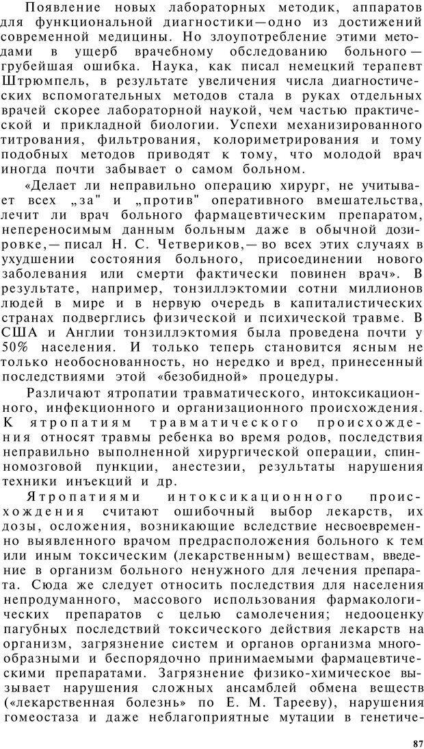 PDF. Клиническая психология. Лакосина Н. Д. Страница 85. Читать онлайн