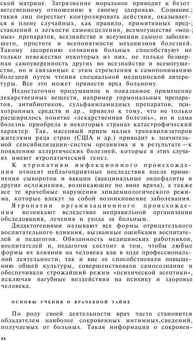 PDF. Клиническая психология. Лакосина Н. Д. Страница 86. Читать онлайн