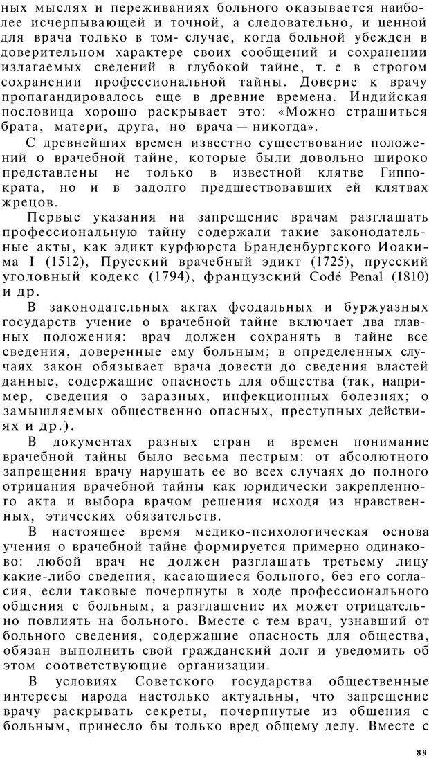PDF. Клиническая психология. Лакосина Н. Д. Страница 87. Читать онлайн