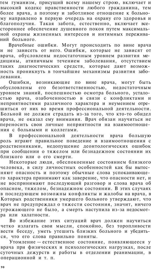 PDF. Клиническая психология. Лакосина Н. Д. Страница 88. Читать онлайн