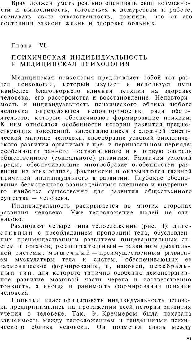 PDF. Клиническая психология. Лакосина Н. Д. Страница 89. Читать онлайн
