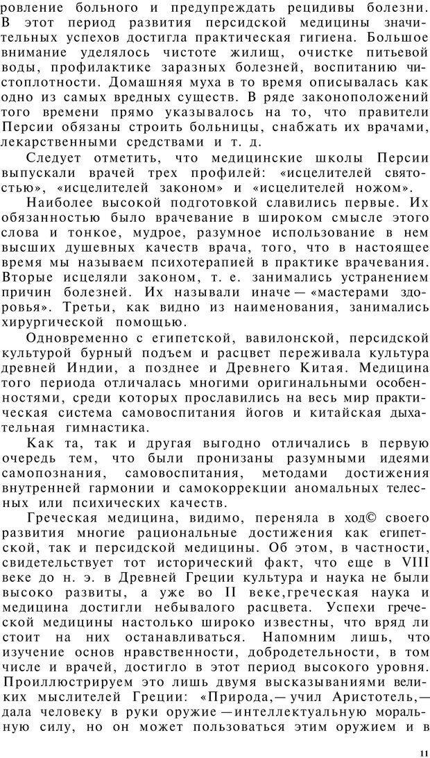 PDF. Клиническая психология. Лакосина Н. Д. Страница 9. Читать онлайн