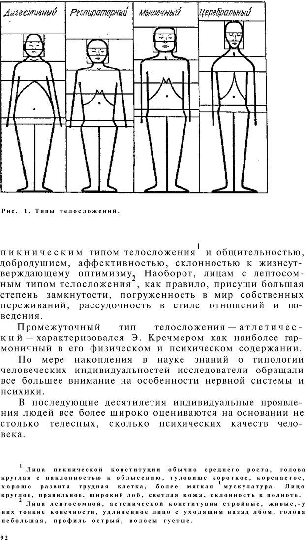 PDF. Клиническая психология. Лакосина Н. Д. Страница 90. Читать онлайн