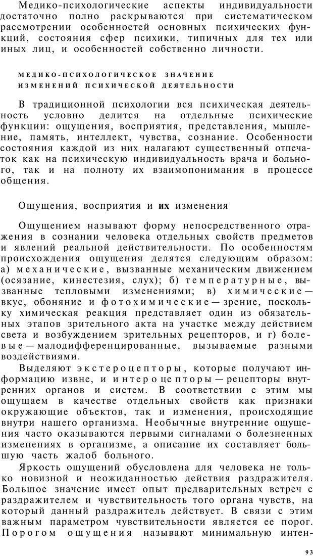 PDF. Клиническая психология. Лакосина Н. Д. Страница 91. Читать онлайн