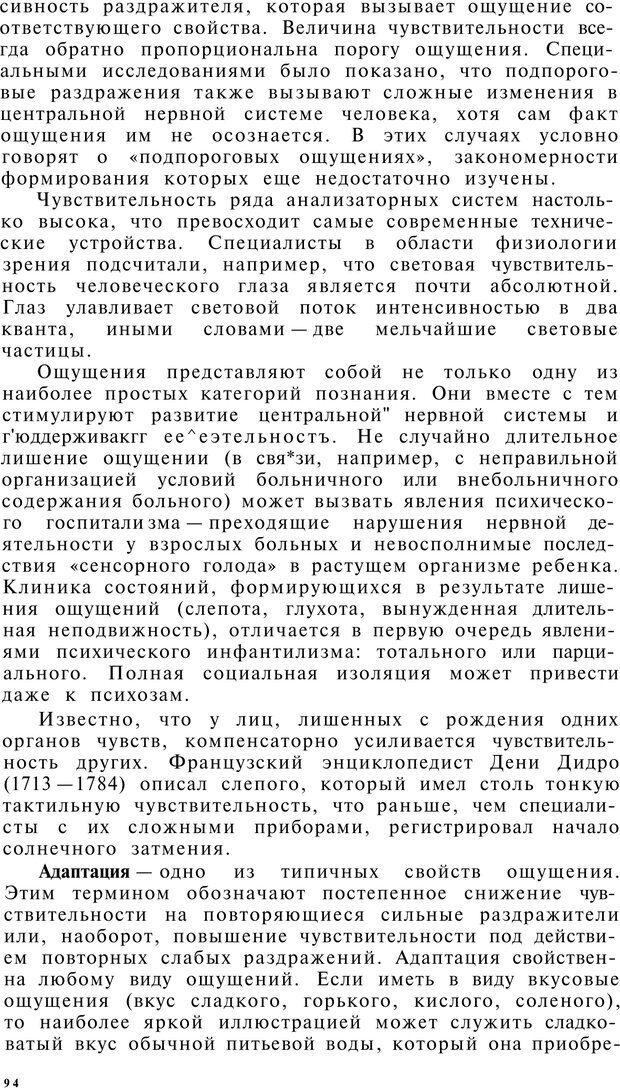 PDF. Клиническая психология. Лакосина Н. Д. Страница 92. Читать онлайн