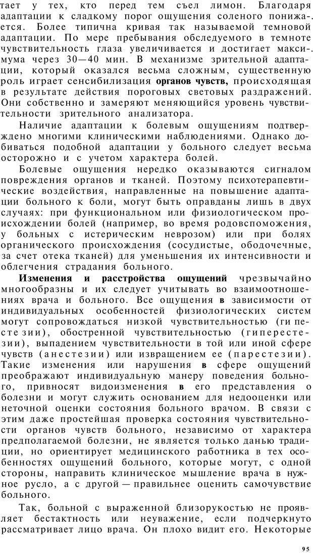 PDF. Клиническая психология. Лакосина Н. Д. Страница 93. Читать онлайн