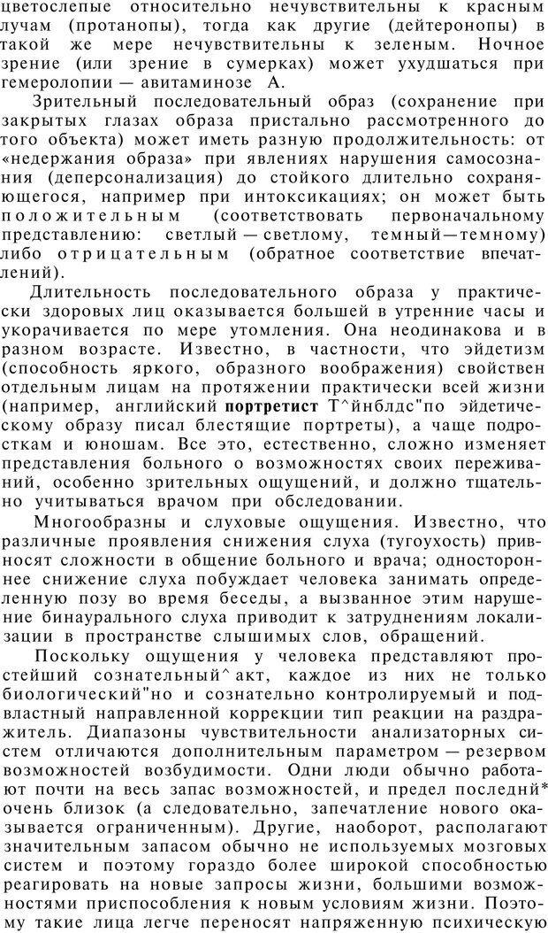PDF. Клиническая психология. Лакосина Н. Д. Страница 94. Читать онлайн