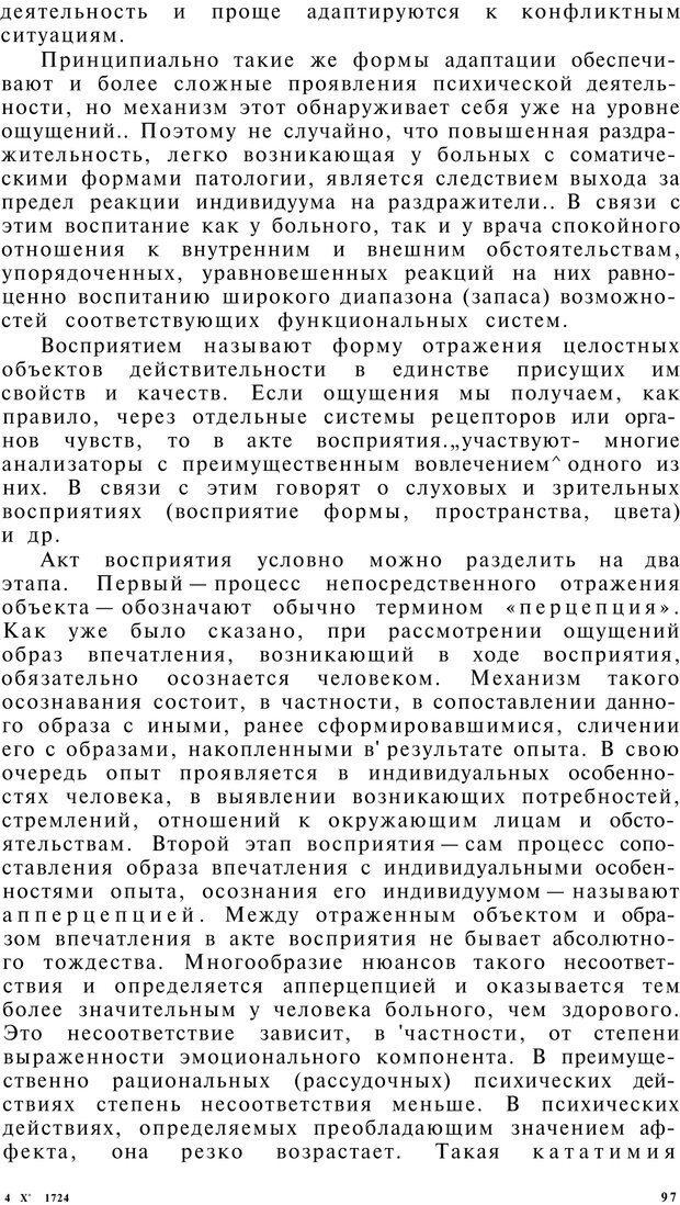 PDF. Клиническая психология. Лакосина Н. Д. Страница 95. Читать онлайн