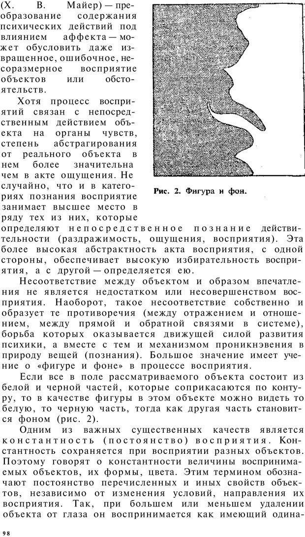 PDF. Клиническая психология. Лакосина Н. Д. Страница 96. Читать онлайн