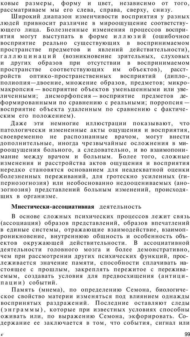 PDF. Клиническая психология. Лакосина Н. Д. Страница 97. Читать онлайн