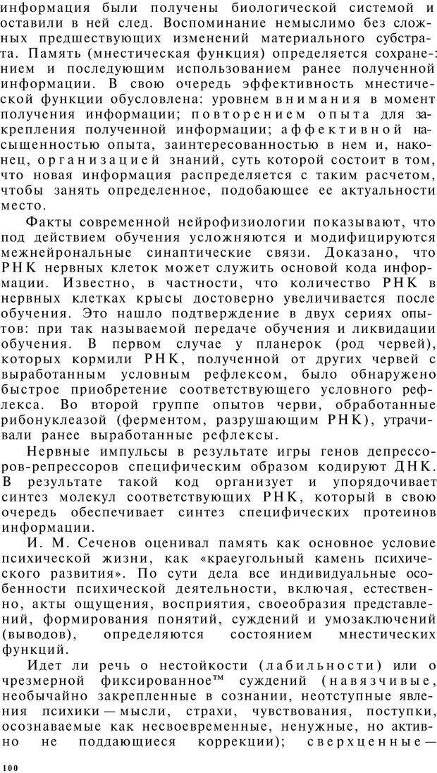 PDF. Клиническая психология. Лакосина Н. Д. Страница 98. Читать онлайн