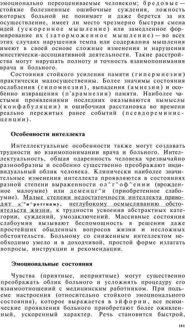 PDF. Клиническая психология. Лакосина Н. Д. Страница 99. Читать онлайн