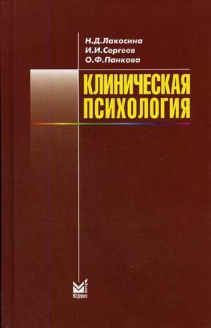 """Обложка книги """"Клиническая психология"""""""
