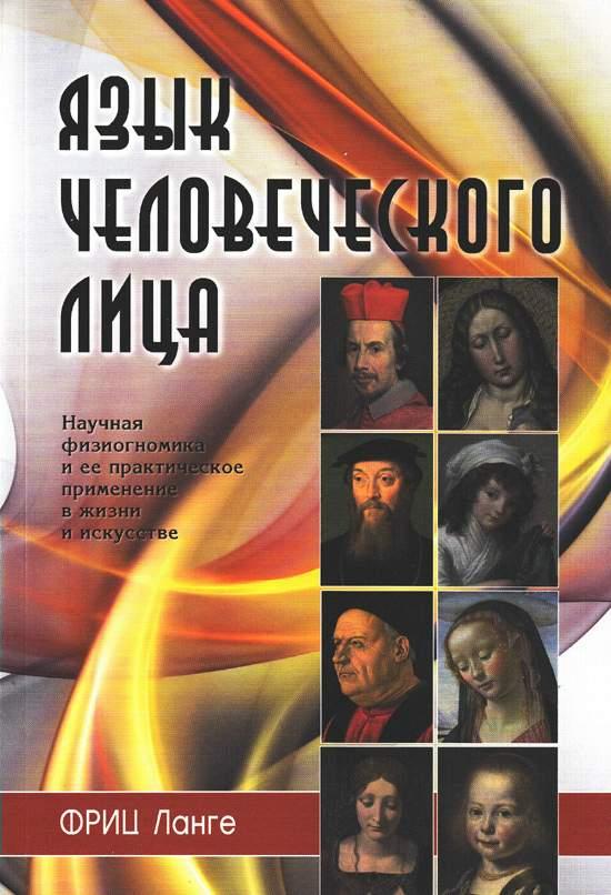 """Обложка книги """"Язык человеческого лица"""""""