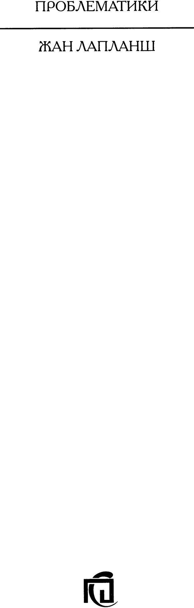 DJVU. Проблематики I. Страх. Лапланш Ж. Страница 1. Читать онлайн