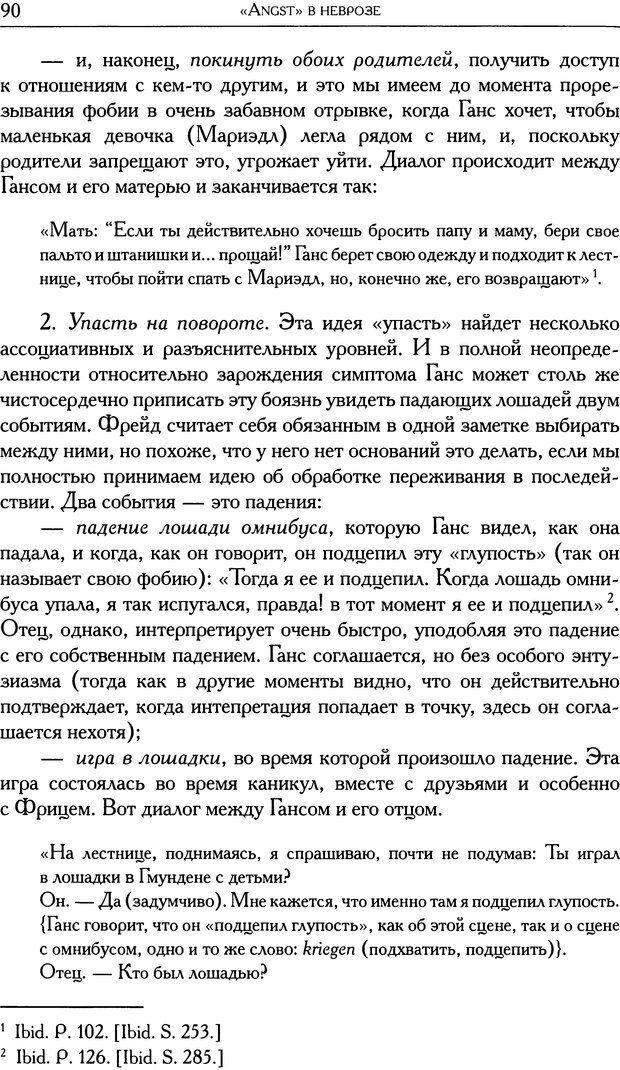 DJVU. Проблематики I. Страх. Лапланш Ж. Страница 102. Читать онлайн