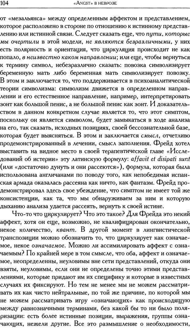 DJVU. Проблематики I. Страх. Лапланш Ж. Страница 116. Читать онлайн