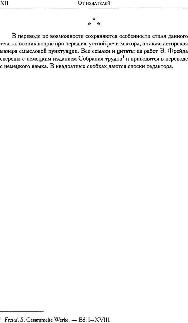 DJVU. Проблематики I. Страх. Лапланш Ж. Страница 12. Читать онлайн