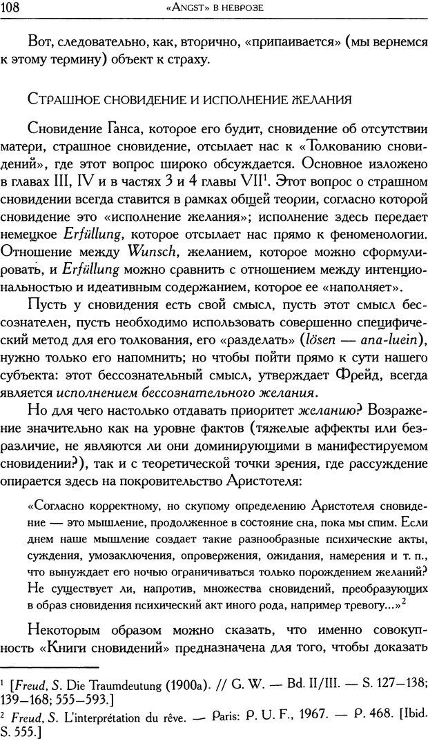 DJVU. Проблематики I. Страх. Лапланш Ж. Страница 120. Читать онлайн