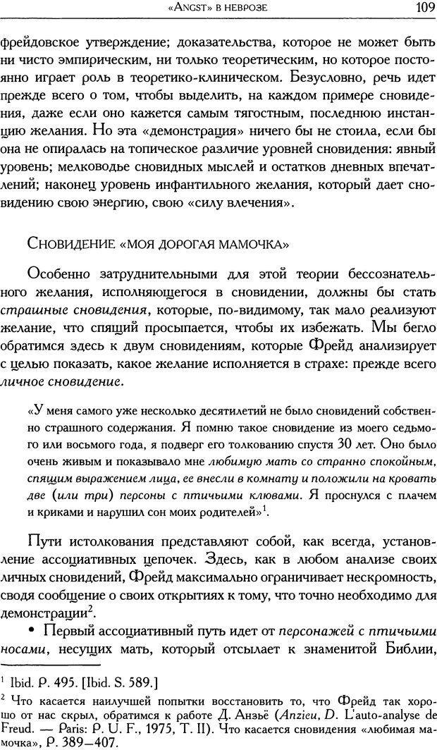 DJVU. Проблематики I. Страх. Лапланш Ж. Страница 121. Читать онлайн