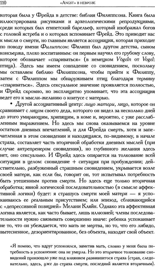 DJVU. Проблематики I. Страх. Лапланш Ж. Страница 122. Читать онлайн