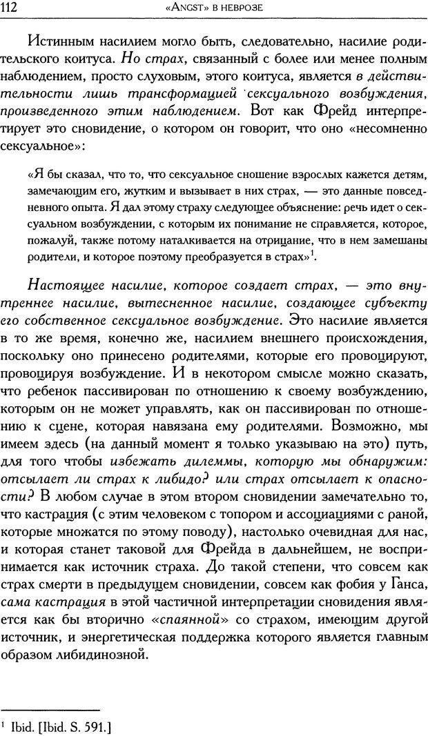 DJVU. Проблематики I. Страх. Лапланш Ж. Страница 124. Читать онлайн
